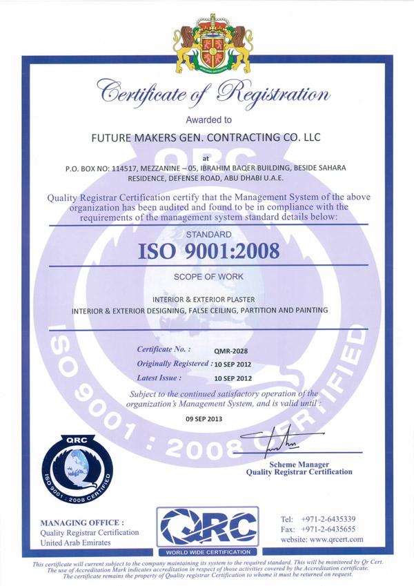 شهادة أيزو 9001 : 2008